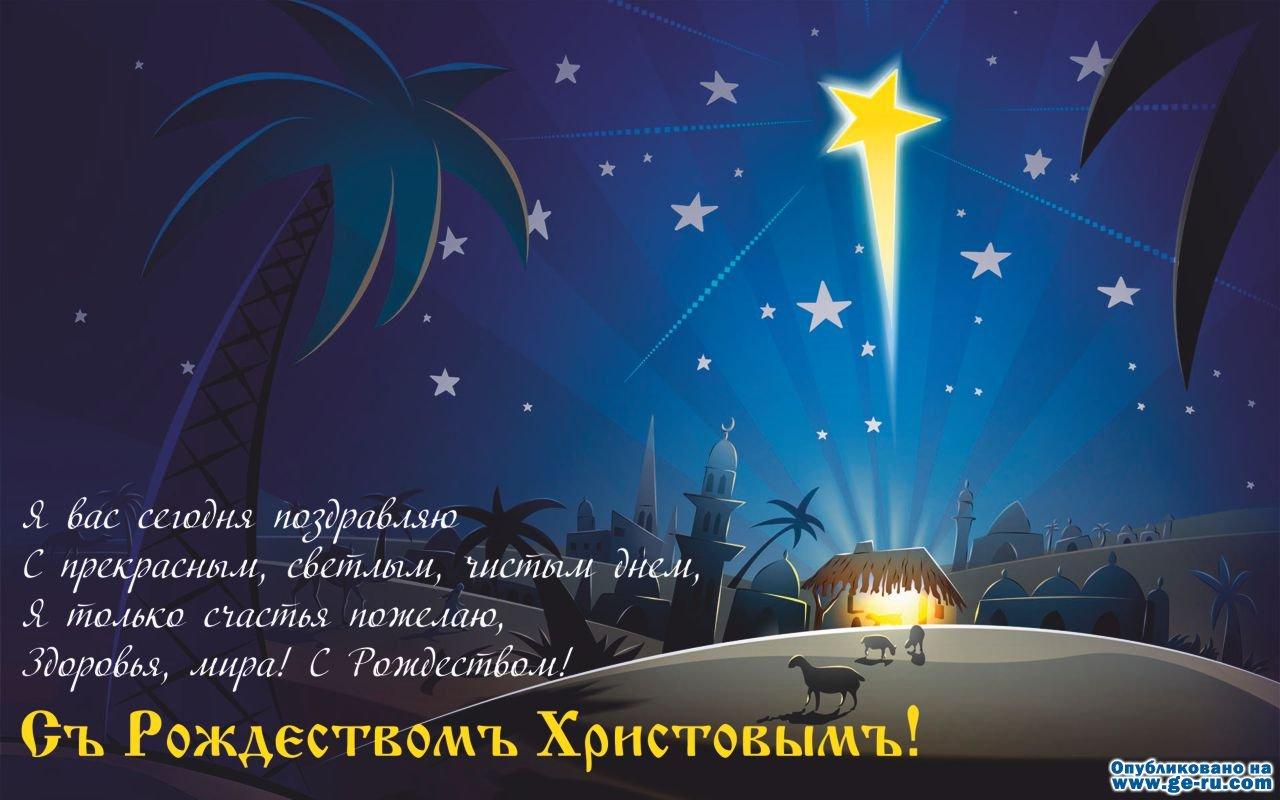 Съ Рождествомъ Христовымъ!.jpg