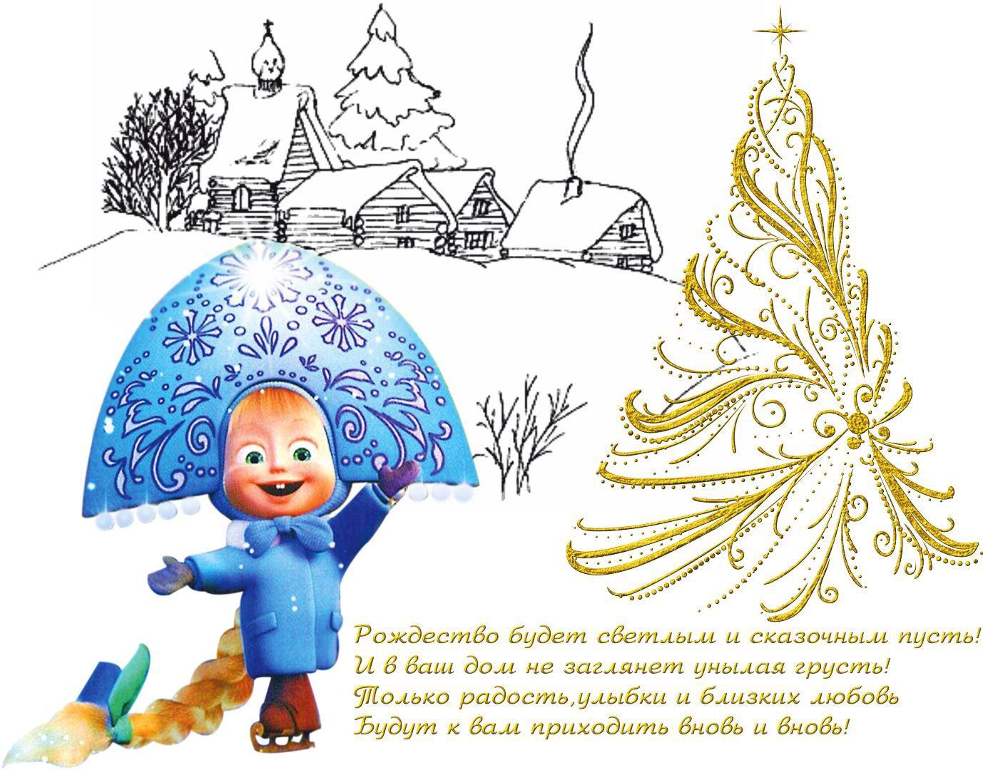 С Рождеством!.jpg