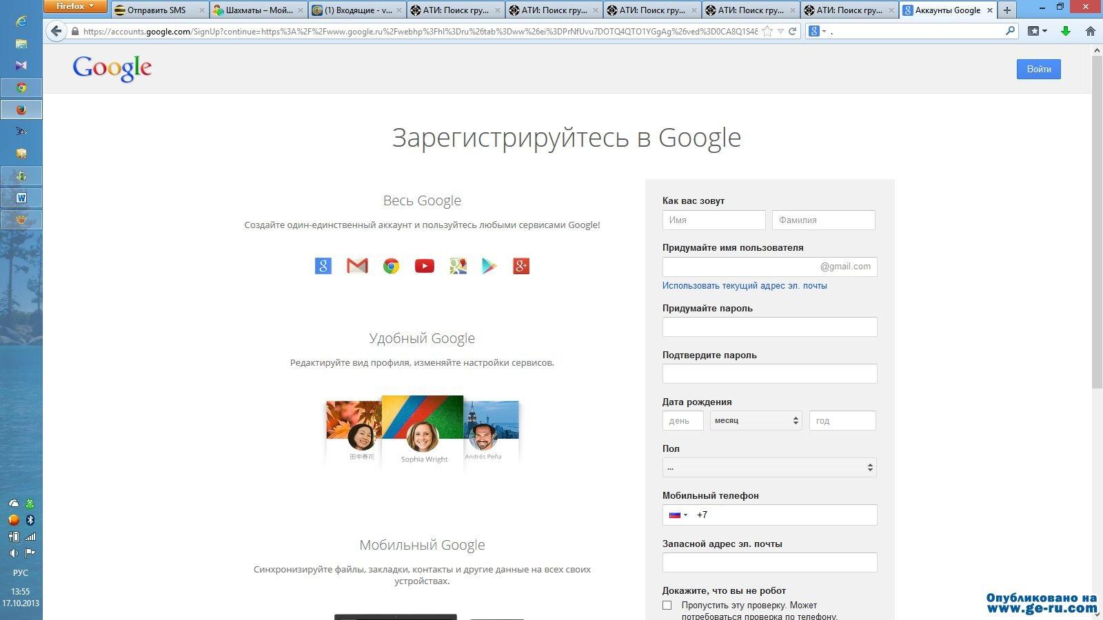 Как создать аккаунт в Гугле Google Регистрация на ютубе