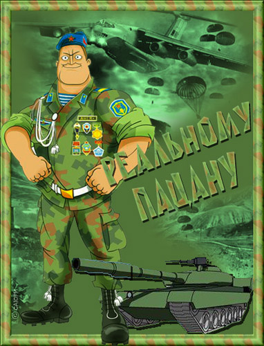 Поздравление парню военному