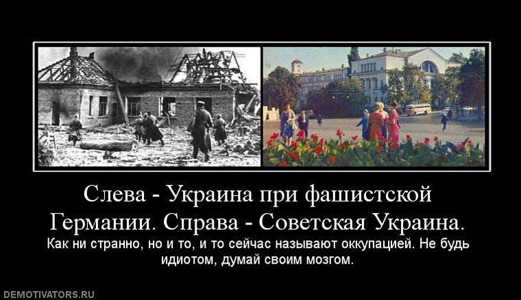 481786_sleva-ukraina-pri-fashistskoj-germanii-sprava-sovetskaya-ukraina.jpg