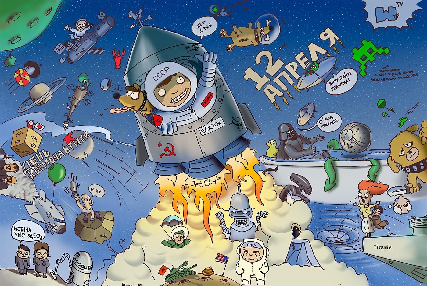 День космонавтики открытки прикольные, днем
