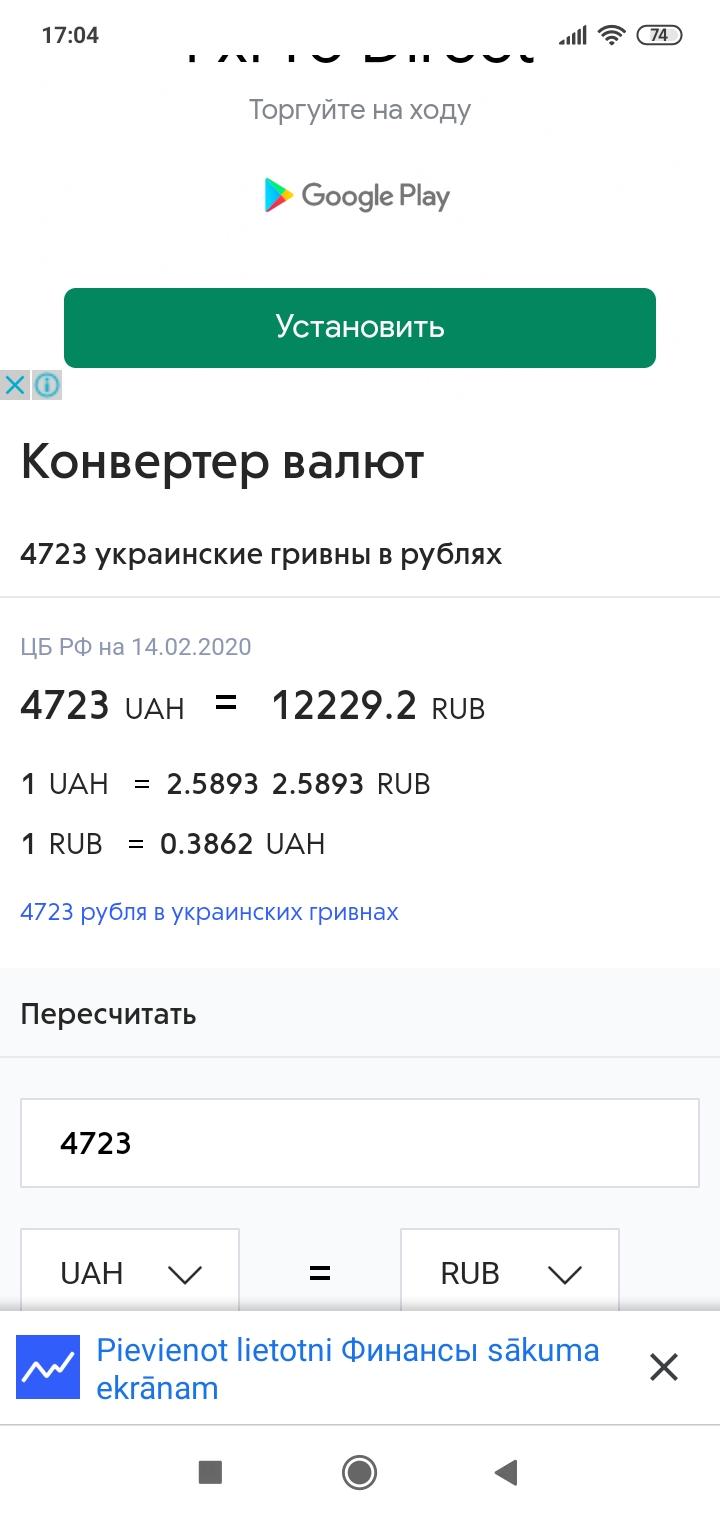 Screenshot_2020-02-14-17-04-27-472_com.android.chrome.jpg