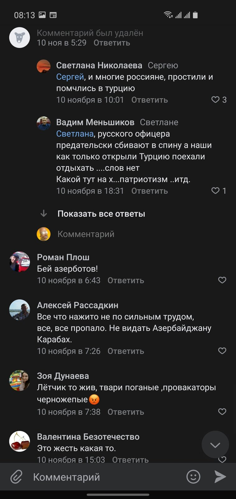 Screenshot_20201114-081349_VK.jpg