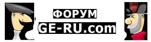 Форум Ge-Ru.com